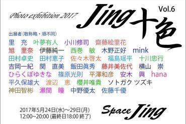 【企画展】Jing十色展 Vol.6に出展