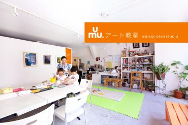 UMU.アート教室@京成稲毛(INAGE OPEN STUDIO)