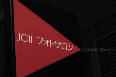JCll 一般財団法人 日本カメラ財団
