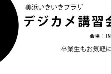 【卒業生もお気軽に】美浜いきいきプラザ デジカメ講座懇親会