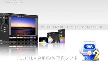 FUJIFILM RAW FILE CONVERTER EX2.0 セミナー