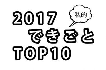 2017できごとTOP10