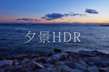夕景HDR