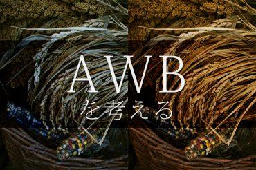 AWBを考える(オートホワイトバランスの理解と使いこなし)