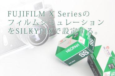 FUJIFILM X SeriesのフィルムシミュレーションをSILKYPIXで設定する