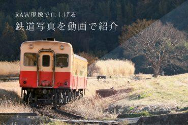 RAW現像で仕上げる鉄道写真を動画で紹介