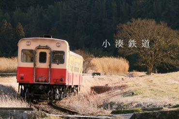 メルマガ会員限定公開:小湊鉄道