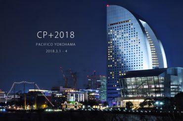CP+2018が明日(3月1日)から開催されます