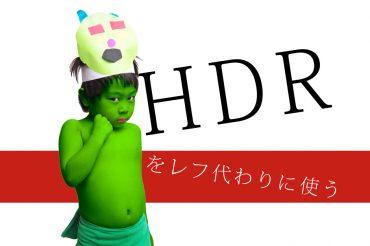 HDRをレフ板代わりに使う