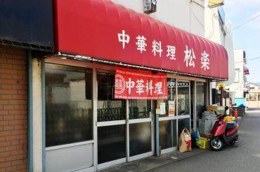 中華料理 松楽【JR/京成幕張駅】