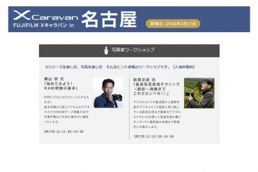 FUJIFILM Xキャラバン in 名古屋