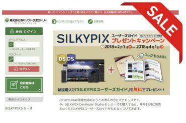 市川ソフトラボラトリーでSILKYPIXユーザーズガイド プレゼントキャンペーンが始まりました。