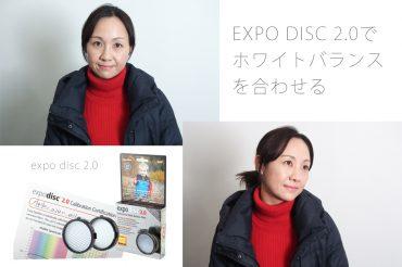 EXPO DISC 2.0でデジカメのホワイトバランスを合わせる