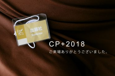 CP+2018 ご来場ありがとうございました。お礼とご報告