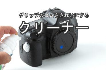 カメラのグリップのゴムをきれいにするクリーナー