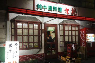 純中国料理 九龍【千葉市中央区栄町】