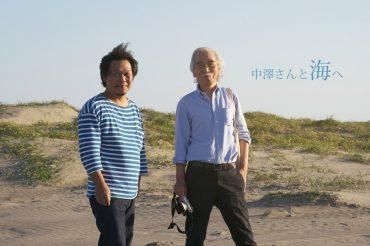 中澤さんと海へ