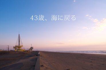 43歳、海に戻る