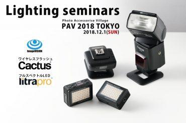 【渋谷】PAV 2018 東京でライティングの基礎セミナーを行います。