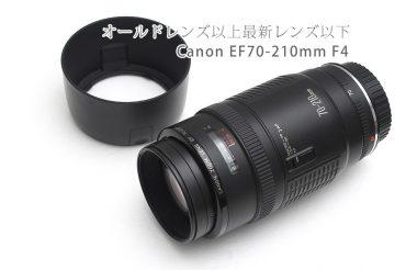 【古いAFレンズをRAW現像で仕上げる】Canon EF70-210mm F4