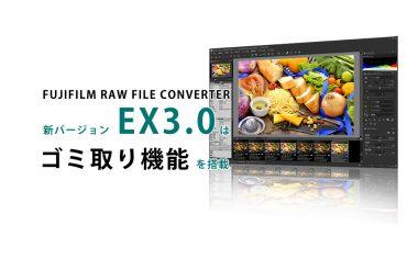 無償のRAW現像ソフトFUJIFILM RAW FILE CONVERTER EX3.0はゴミ取り機能を搭載しています。