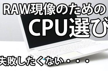 RAW現像のためのCPU選び【パソコン初心者向け】