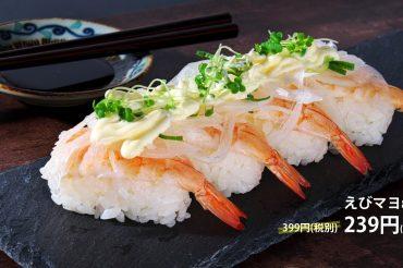 239円の寿司を美味しそうに撮る