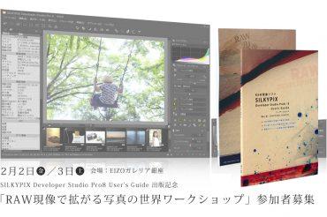 SILKYPIX Developer Studio Pro8 User's Guide 出版記念「RAW現像で拡がる写真の世界ワークショップ」参加者募集のご案内