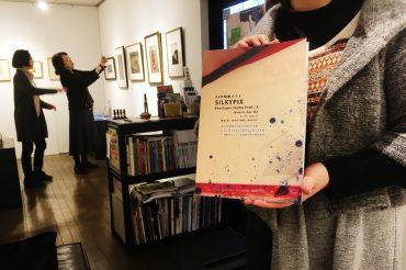 千葉のアートギャラリー「スペースガレリア」に見本を置いていただきました。