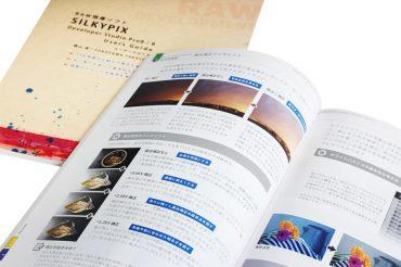 SILKYPIXユーザーズガイドが発売になりました。