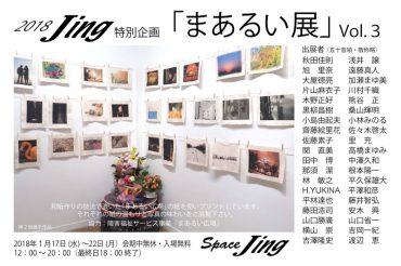 「まあるい展」Vol.3 @Space Jing(表参道)