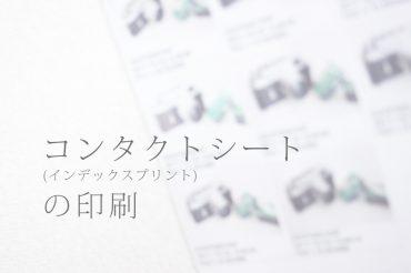 コンタクトシート(インデックスプリント)の印刷