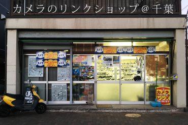 中古カメラのリンクショップ(千葉市)にSILKYPIXユーザーズガイドを置かせていただきました。