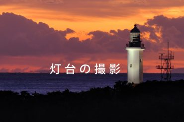 灯台の撮影