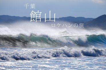 千葉/館山ロケハンの旅