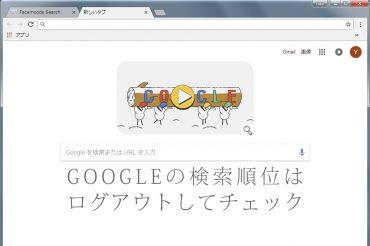GOOGLEの検索順位はログアウトしてチェック