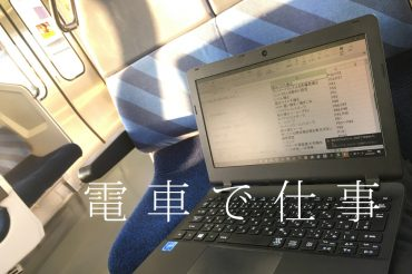 電車で仕事