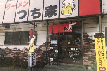 ラーメン つち家【千葉市稲毛区園生町】