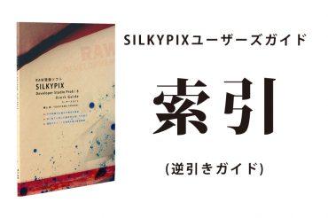 SILKYPIXユーザーズガイド索引(逆引きガイド)