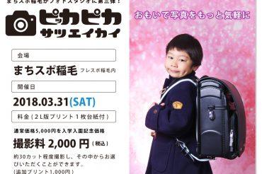 千葉市で入学入園のお子様向けに撮影会を行います。