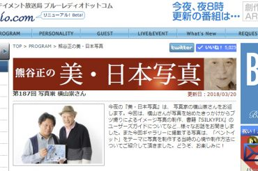 インターネットラジオに出演しました。 Blue-Radio.com 熊谷正の『美・日本写真』