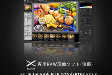 【Xシリーズ専用RAW現像ソフト】FUJIFILM RAW FILE CONVERTER EX3.0が無償でご利用いただけるようになりました。