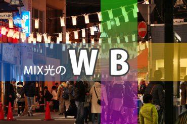 MIX光のWB(ホワイトバランス)