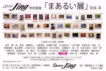【企画展】まあるい展Vol.4 Space Jing