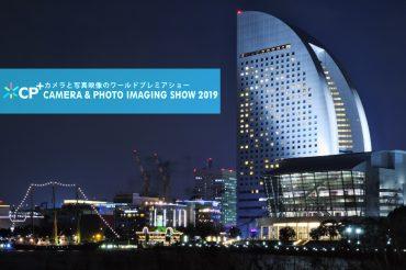 カメラと写真映像のワールドプレミアショー「CP+2019」に出演させていただきます
