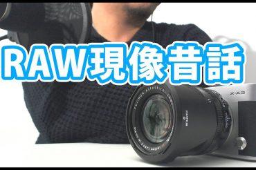 RAW現像昔話【雑談】