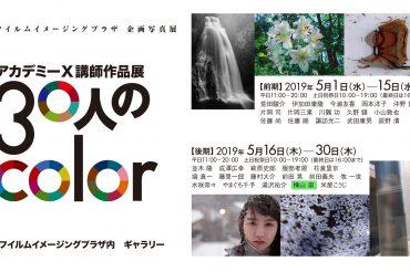 アカデミーX講師作品展 30人のcolorに出展します