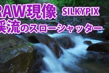 SILKYPIXで渓流のスローシャッターを仕上げる