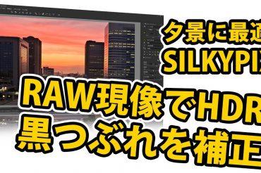 SILKYPIX RAW現像のHDRで黒つぶれを補正【夕景に最適】
